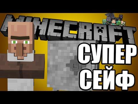 Minecraft | СУПЕР СЕЙФ | Моды Minecraftиз YouTube · С высокой четкостью · Длительность: 3 мин8 с  · Просмотры: более 95.000 · отправлено: 12-2-2015 · кем отправлено: BenderChat