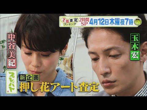 中谷美紀 プレバト CM スチル画像。CM動画を再生できます。