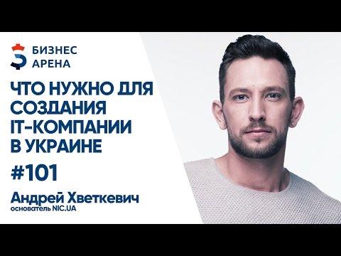 Бизнес Арена. Что нужно для создания успешной IT-компании в Украине. Андрей Хветкевич