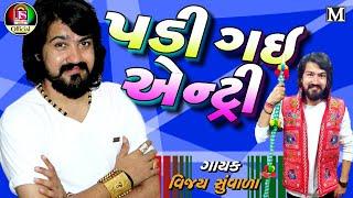 Vijay Suvada Padi Gai Entry New Gujarati Song