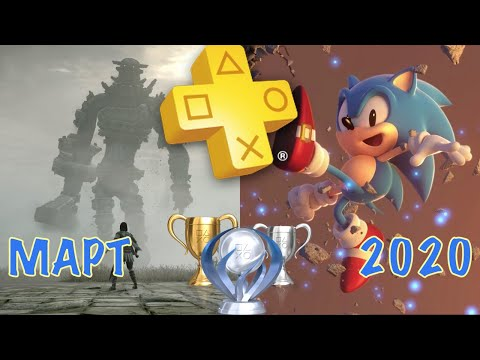 Playstation Plus. Март 2020. Обзор трофеев. Shadow Of The Colossus & Sonic Forces