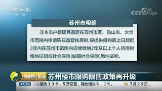 [中国财经报道]苏州楼市限购限售政策再升级| CCTV财经