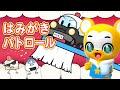 【はみがきのうた】はみがきパトロール<歯の専門家監修>【パトカー・こどものうた・童謡・手遊び・キッズ・ダンス】Japanese Children's Song, Nursery Rhymes