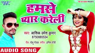 Hamse Pyar Kareli - Ashiq Umesh Kumar - Bhojpuri Hit Songs 2018