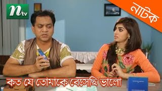 Koto Je Tomaka beshechi Valo (কত যে তোমাকে বেসেছি ভালো) Mir Sabbir & Shokh l NTV Drama & Telefilm