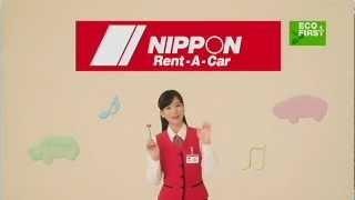 「くらしに合わせたカーライフ」篇. ニッポンレンタカー ニッポンレンタ...
