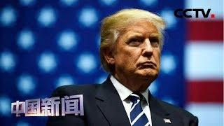 [中国新闻] 美国白宫公布特朗普与乌克兰总统通话记录 特朗普:不喜欢公布通话记录这一做法   CCTV中文国际