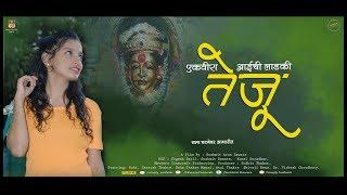 Teju - Ekveera Aaichi Ladki  Official Short Film  Simply Sushmit
