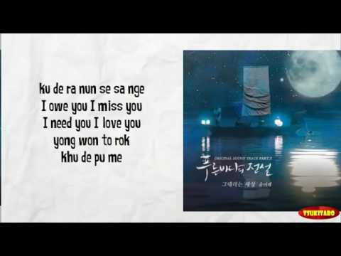 Yoon Mi Rae - you are my world lyrics ( OST Legend of the Blue Sea )