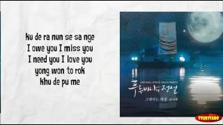 Video Yoon Mi Rae - you are my world lyrics ( OST Legend of the Blue Sea ) download MP3, 3GP, MP4, WEBM, AVI, FLV Maret 2018