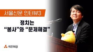 [국민의당] 안철수 대표 서울신문 인터뷰3 - 정치는 …