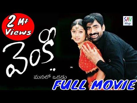 Venky (వెంకీ ) Telugu Full Length Movie - Ravi Teja, Sneha | SAV Telugu Cinema