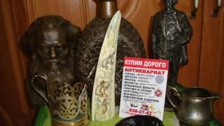 видео Куплю антиквариат Киев, оценка антиквариата — клуб Коллекционер