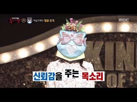 [King of masked singer] 복면가왕 - 'Kisses it's nice to meet kissing gourami' Identity 20170430