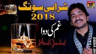 Assan Saqi Yar Sharabi Aan - Hamid Jamshaid - Latest Song 2018 - Latest Punjabi And Saraiki