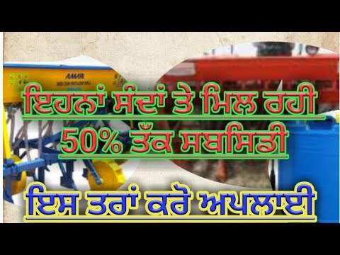Subsidy on farm machinery with Sher Gill Markhai