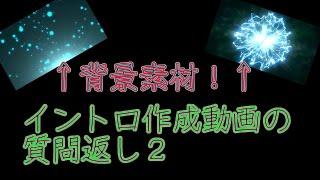イントロ作成動画の質問返し2 背景をとっているサイト thumbnail