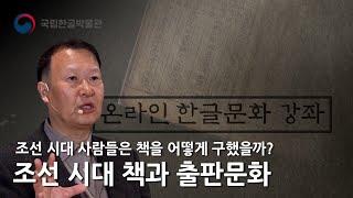 [온라인 한글문화강좌] 10회차_조선시대 책과 출판문화