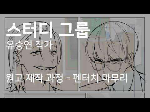 유승연 작가 스터디 그룹 원고 제작 과정 (3/3) - 펜터치 마무리