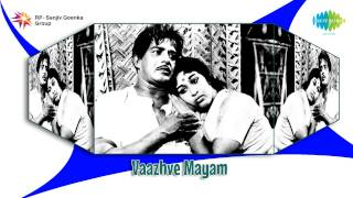 Vazhve Mayam   Bhagavan Oru Kuravanayi song