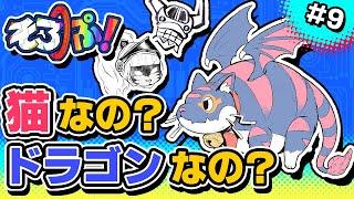 【そろぷ】猫なの?ドラゴンなの? #9