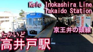 京王井の頭線 高井戸駅に登ってみた Takaido Station. Keio Inokashira Line