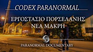 Εργοστάσιο Πορσελάνης - Νεα Μάκρη/ Porcelain Factory/ Paranormal Documentary