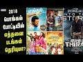 List of Tamil movie releases for Pongal 2018   2018 பொங்கல் போட்டியில் எத்தனை படங்கள் தெரியுமா