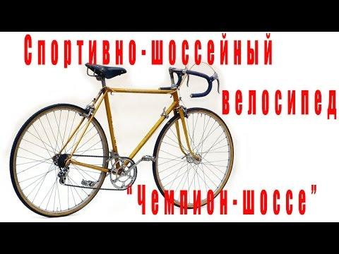 Велосипед Старт Шоссе ( ХВЗ ) - YouTube