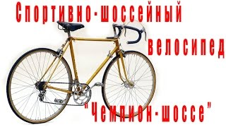 "шоссейный велосипед ""Чемпион-шоссе"""