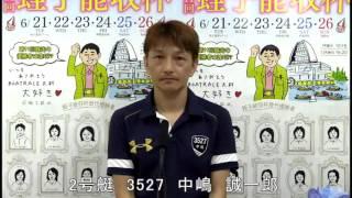 6/12 スポーツ報知杯 2号艇 中嶋 誠一郎