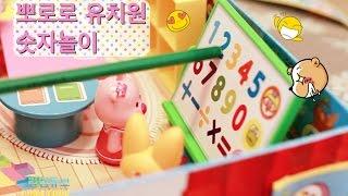 뽀로로 유치원 2편 숫자놀이 어린이집 가방 장난감 Pororo Kindergarten Playset Toys про машинки Пороро Игрушки 라임튜브