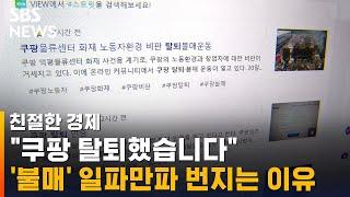 '쿠팡 불매' 일파만파 번지는 이유 / SBS / 친절…