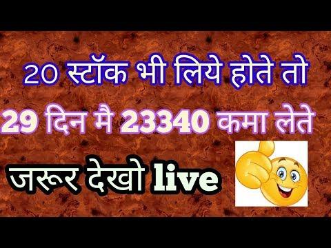 23340 profit only 29 days #Live profits