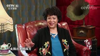 《中国文艺》 20200606 向经典致敬 本期致敬人物——歌唱家 邓玉华| CCTV中文国际