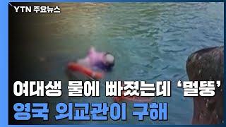 60대 영국 외교관, 강에 빠진 여대생 구해...중국 '감동' / YTN