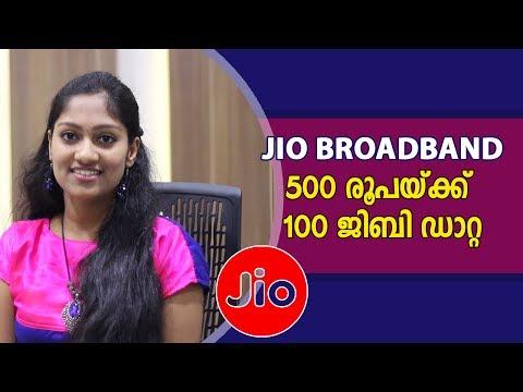 Jio Broadband 500 രൂപയ്ക്ക് 100ജിബി ടാറ്റ | Jio Broadband 100gb data for just 500rs at 100mbps speed