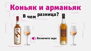 видео Коньяк против Арманьяка. Выпуск №4: Godet, Janneau
