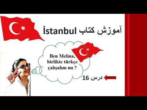 Download درس شانزدهم - کتاب استانبول سطح آ یک . آموزش از پایه زبان ترکی استانبولی