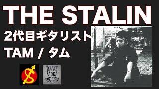 ザ・スターリン2代目ギタリストのタム 関連 THE STALIN スターリン スタ...