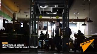 Последствия взрыва в ресторане Burger King в Ереване