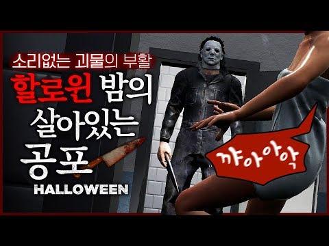 영화 할로윈2를 배경으로 만든 공포게임 (Halloween)