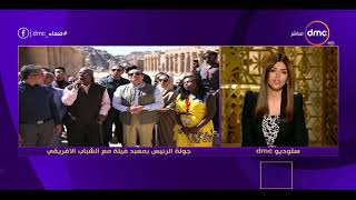 مساء dmc - الرئيس السيسي يوقف موكبه لتحية ومصافحة أبناء محافظة أسوان