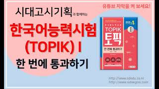2020 TOPIK(한국어능력시험) 1 한 번에 통과하기 / 대표 유형 5 / TOPIK I Listening