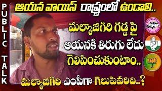Malkajgiri Public Talk On Telangana MP Elections 2019 | TRS, Congress, BJP | #Revanth Reddy | Alo tv