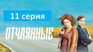 Сериал: Отчаянные 11-12 серия смотреть 2019 детектив 1080р