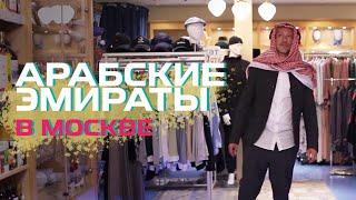 Арабские эмираты в Москве | Где роскошно отдохнуть в Москве? | БЕЗ ВИЗ