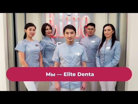 Презентация стоматологической клиники Elite Denta