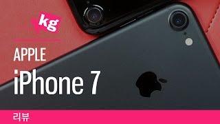 애플 아이폰 7 리뷰: 새것 같아요 [4K]