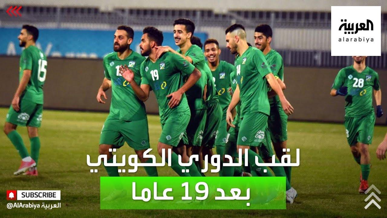 العربي يحرز لقب الدوري الكويتي بعد 19 عاماً من الانتظار  - نشر قبل 8 ساعة